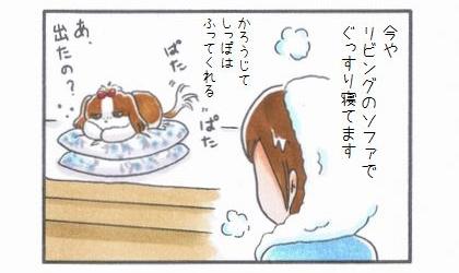 お風呂上りに…-2