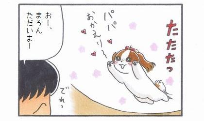おかえりのちゅ ~パパはプチ花粉症~-2