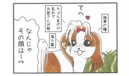 ホラーなお顔-4