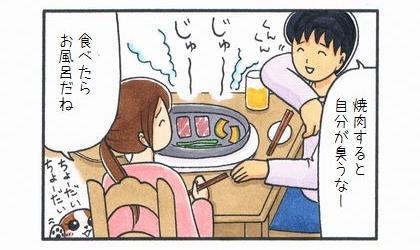 おうち焼肉-1