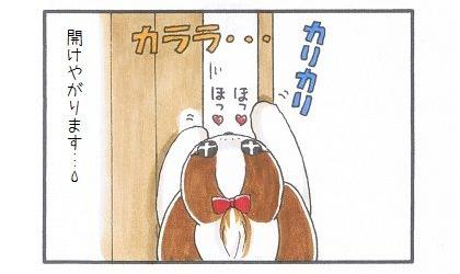 Open The Door☆カリカリ編-4