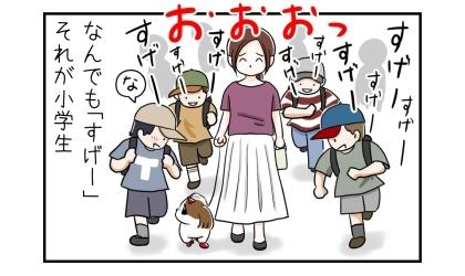 犬の周りで歓声を上げる小学生たち。なんでも「すげー」それが小学生