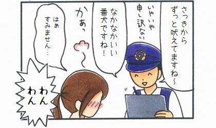 巡回連絡-4