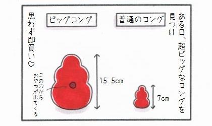ビッグ☆コング「コングワブラー」 1-1