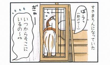 犬がすきまろんになっていた(壁とソファとゲートの隙間に入り込んでいた)。助けて~と吠える犬。いつからそこにいるの~?焦る飼い主