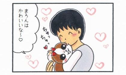犬にキスをしながら、犬はかわいいな~と褒める夫