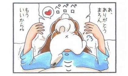 まろんの看病-4