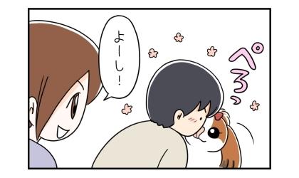 夫の顔についたご飯粒をぺろっと舐めて食べる犬。よーし!