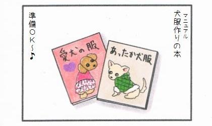 犬服作りの本(マニュアル)、準備OK~♪