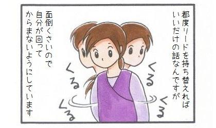 くるくるリード-3