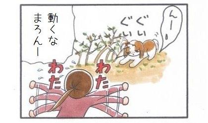 串刺し-4