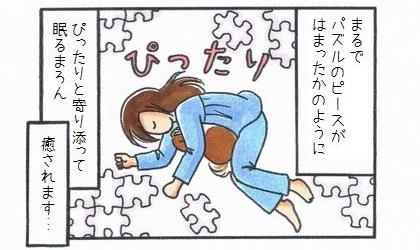 まるでパズルのピースがはまったかのように、ぴったりと寄り添ってねる犬。癒されます…