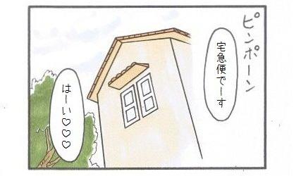 いちごハウス物語 1-2