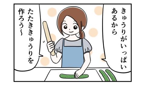 きゅうりがいっぱいあるから、たたききゅうりを作ろう~