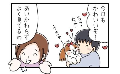 今日もかわいいぞー、と赤いリボンをつけた犬にキスする夫。あいかわらずよく見てるわ