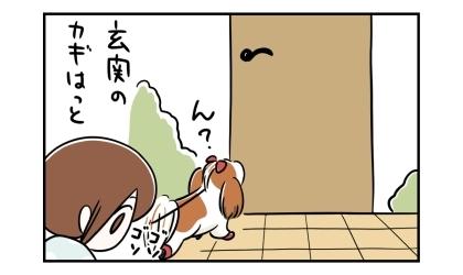 家についた。玄関ドアの前で家の鍵を探していると、犬が何かに気づく