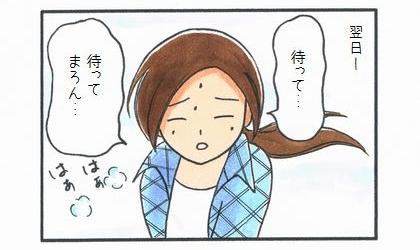 不足したお散歩-3