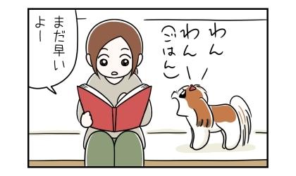 わんわん(ごはん)と吠えて、飼い主にご飯の催促をする犬。まだ早いよー、動じない飼い主