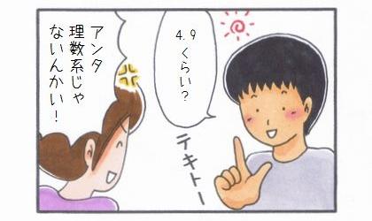 まろんダイエット作戦☆犬の体重の量り方-4