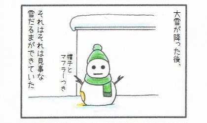 可哀そうな雪だるま-1