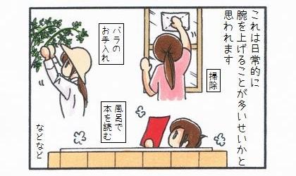 腕が細いのは日常的に腕を上げることが多いせいかと思われます。掃除、バラのお手入れ、風呂で本を読む、などなど