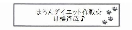 まろんダイエット作戦☆目標達成♪-0