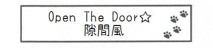 Open The Door☆隙間風-0