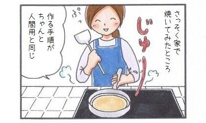 犬用ホットケーキ-2
