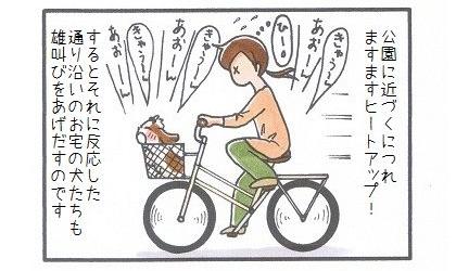 自転車でGO!-3