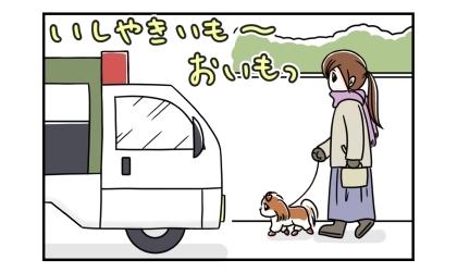 焼き芋屋さんの車がそこまでやってきた「いしやきいも~、おいもっ」散歩する犬