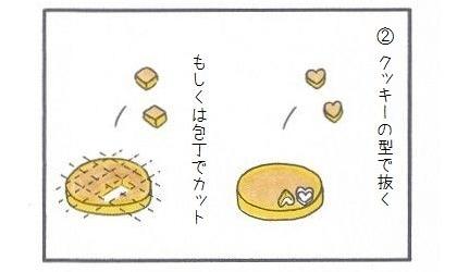 犬用ホットケーキで簡単ケーキレシピ♪-2