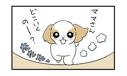 穴・・・e 4コマ犬漫画 ぷりんちゃんねる