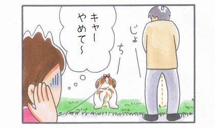 立ちションおじさん With…-4