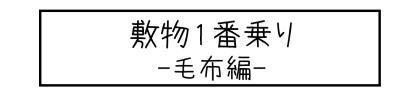 敷物1番乗り -毛布編-