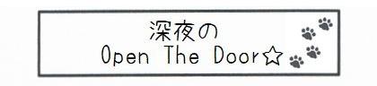 深夜の Open The Door☆-0
