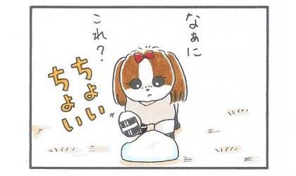 雪解けのお散歩 2-1