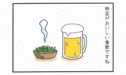枝豆がおいしい季節ですね。ビールと枝豆
