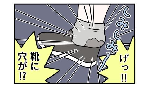靴を脱いでみると靴下が濡れている、げっ!!靴に穴が!?