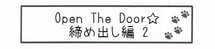 Open The Door☆締め出し編 2-0