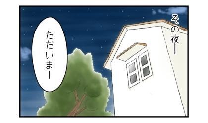 その夜、帰宅した夫