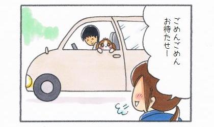 ごめんごめん、おまたせ~。犬と夫が乗る車に向かう