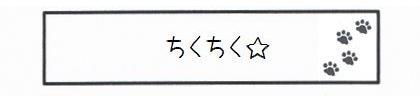 ちくちく☆-0