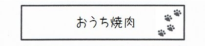 おうち焼肉-0