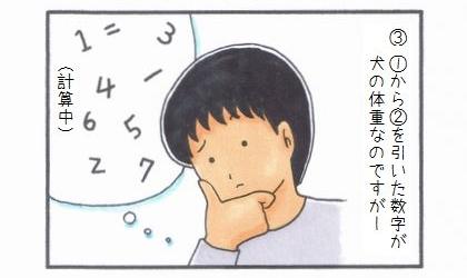 まろんダイエット作戦☆犬の体重の量り方-3