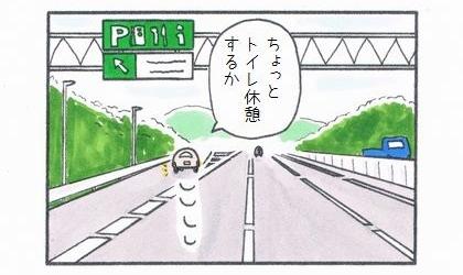 ちょっとトイレ休憩するか。高速道路のパーキングに入る