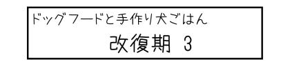 ドッグフードと手作り犬ごはん 改復期 3