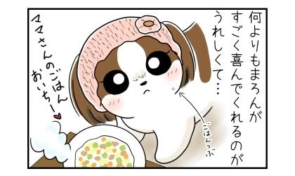 何よりも犬が手作りご飯をすごく喜んでくれるのがうれしくて…。ママさんのご飯おいしい