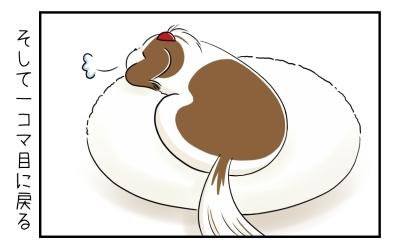 再びビーズクッションの上で寝る犬。そして一コマ目に戻る