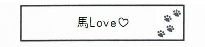 馬Love-0