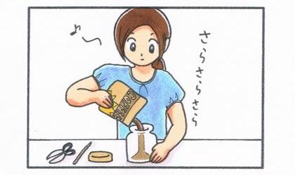 インスタントコーヒーの空き瓶に詰め替え増量パックの中身を移し替える